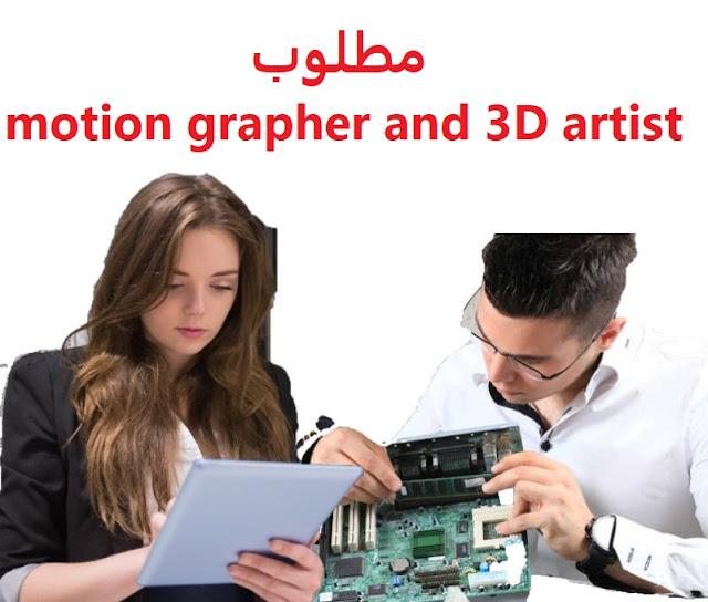 motion grapher and 3D artist وظائف السعودية مطلوب