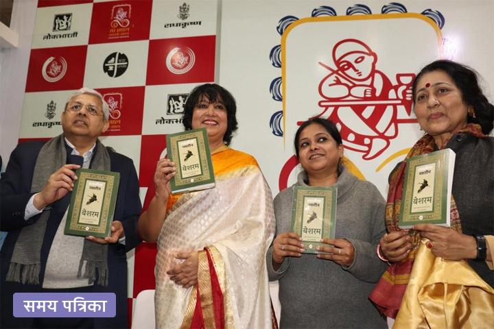 तसलीमा नसरीन के उपन्यास 'बेशरम'
