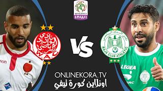 مشاهدة مباراة الرجاء الرياضي والوداد الرياضي القادمة بث مباشر اليوم 03-07-2021 في الدوري المغربية
