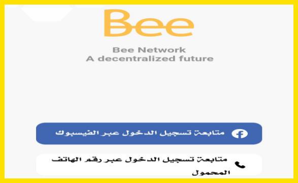 ماهو تطبيق bee network