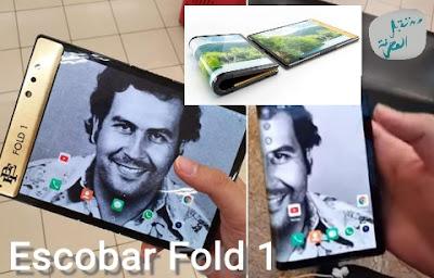 إصدار هاتف إسكوبار فولد 1  Escobar Fodl 1 قابل للطي