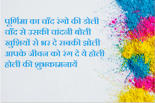 Holi 2021: Holi Wishes in Hindi Messages Whatsapp Greetings Images for 2021