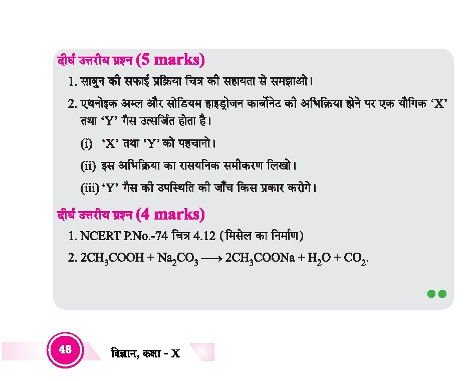 Class 10 Science Chapter 4 Carbon and Its Compounds