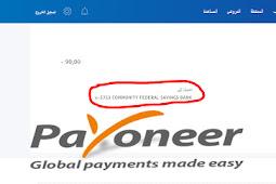شرح طريقة سحب الرصيد من باي بال نحو بايونير PayPal to Payoneer