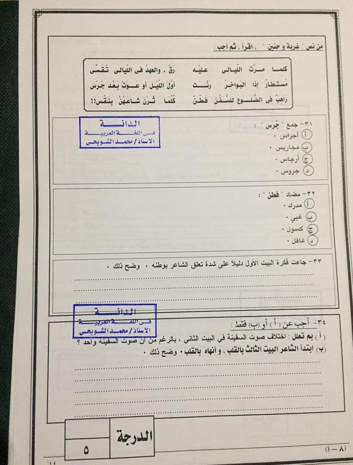 نموذج امتحان تجريبى كامل بتوزيع الدرجات لمادة اللغة العربية للثانوية العامة 2020 10
