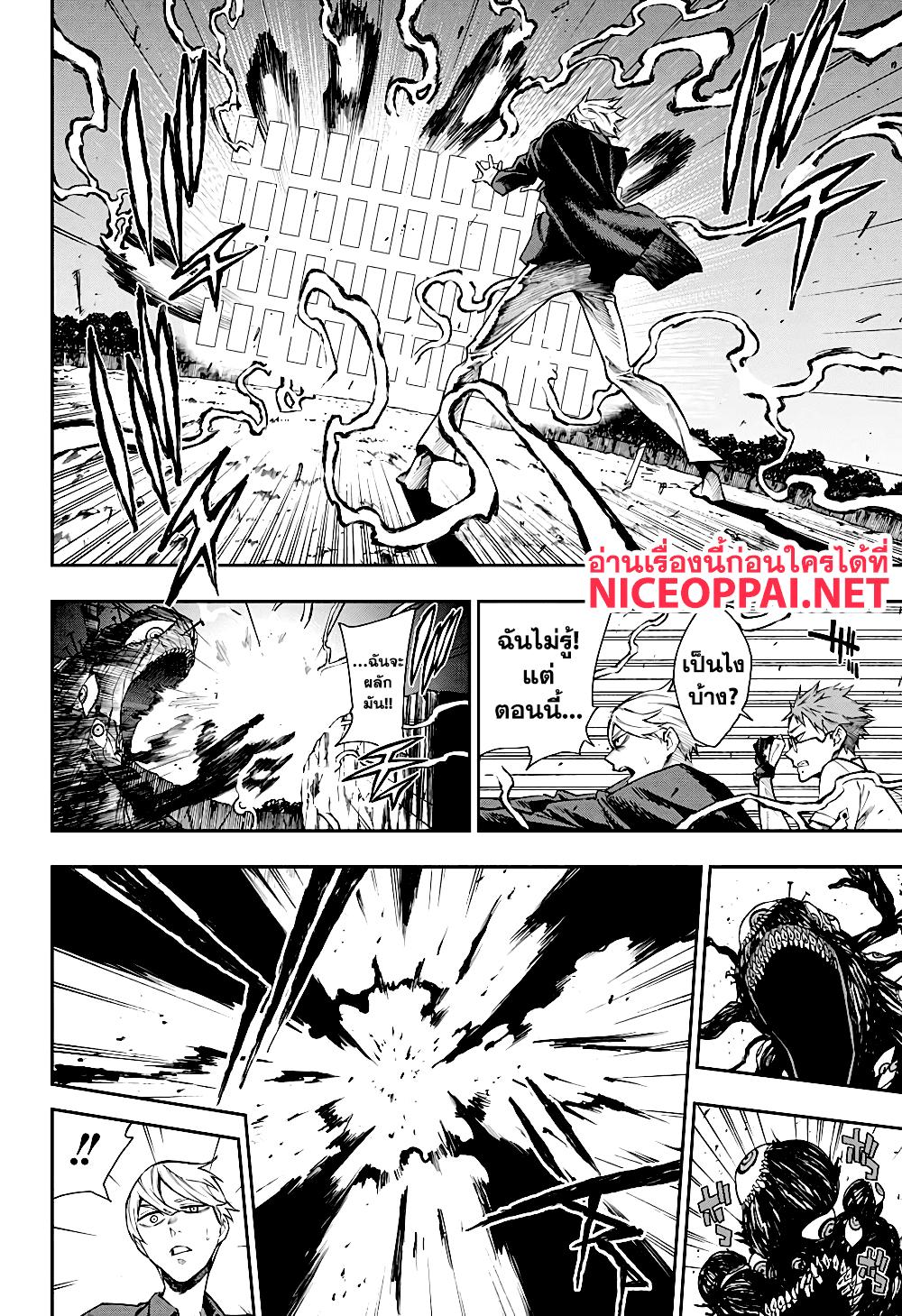 อ่านการ์ตูน Phantom Seer ตอนที่ 7 หน้าที่ 14