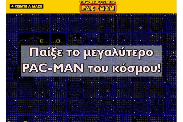 Παίξε δωρεάν το μεγαλύτερο παιχνίδι PAC-MAN του κόσμου