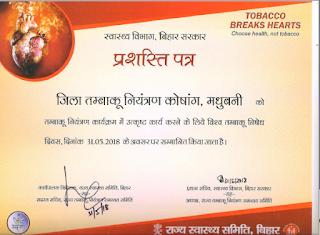 anti-tobaco-unit-health-unit-madhubani-awarded