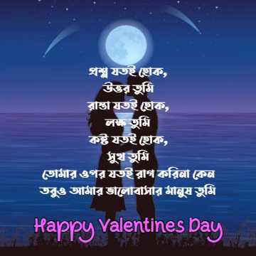 Happy Valentines Day Bengali Images 2021