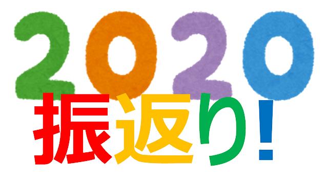 のぐちゅーぶ野口剛2020年を振り返る!