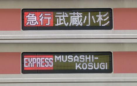 東急東横線 急行 武蔵小杉行き3 5050系