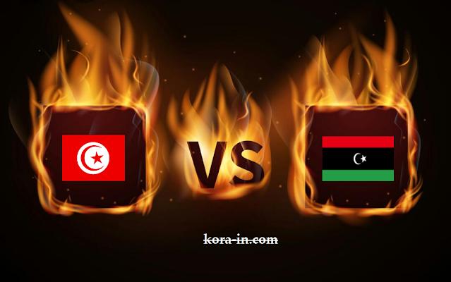 كورة ستار مشاهدة مباراة ليبيا وتونس بث مباشر اليوم 25-03-2021 تصفيات كأس أمم أفريقيا