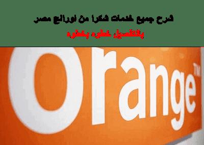 شرح جميع خدمات شكرا من اورانج مصر بالتفصيل خطوه بخطوه