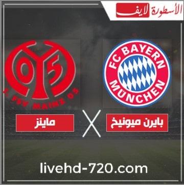 مشاهدة مباراة بايرن ميونخ وماينز مباشر