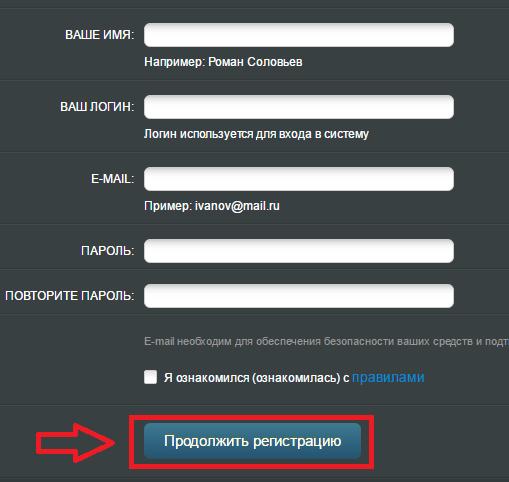 Регистрация в Pamm-Treid 2