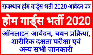 Rajasthan Home Guard Bharti 2020 notification | राजस्थान होम गार्ड्स भर्ती 2020