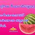 Watermelon seeds benefits for Stay Healthy,పుచ్చ కాయ  గింజల వలన కలిగే ప్రయోజనాలు  తెలుసుకోండి