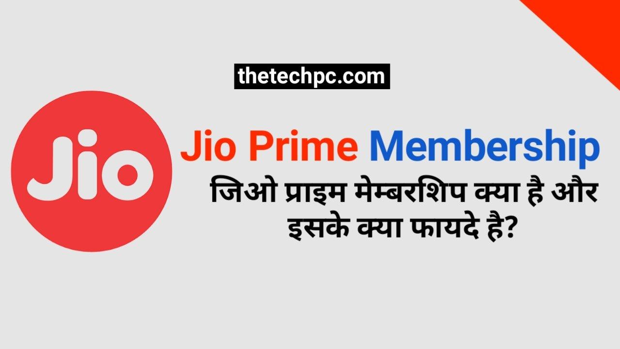 jio-prime-membership