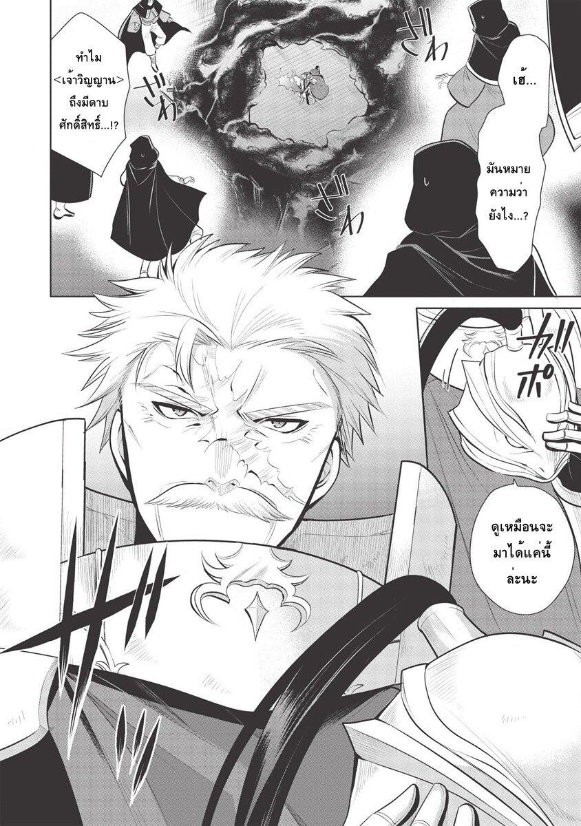 อ่านการ์ตูน Maou no Ore ga Dorei Elf wo Yome ni Shitanda ga Dou Medereba Ii ตอนที่ 31 หน้าที่ 27