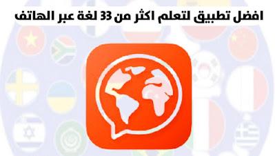 افضل تطبيق لتعلم أكثر من 33 لغة عبر هاتفك مجانا للاندرويد