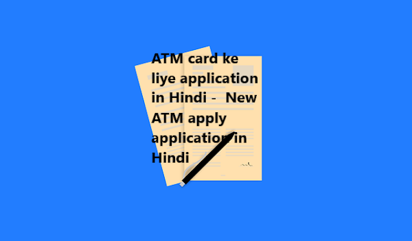 ATM card ke liye application in Hindi -  New ATM apply application in Hindi