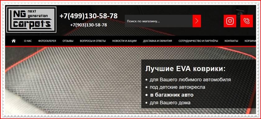 Мошеннический сайт ng-carpets.ru – Отзывы о магазине, развод! Фальшивый магазин