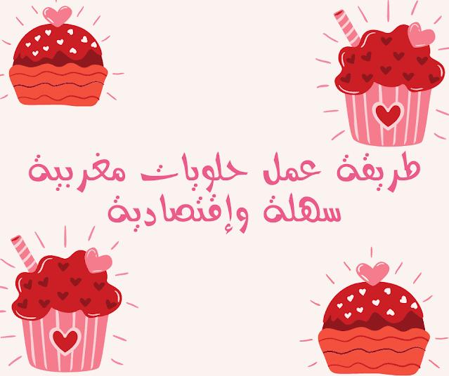 طريقة عمل حلويات مغربية سهلة وإقتصادية