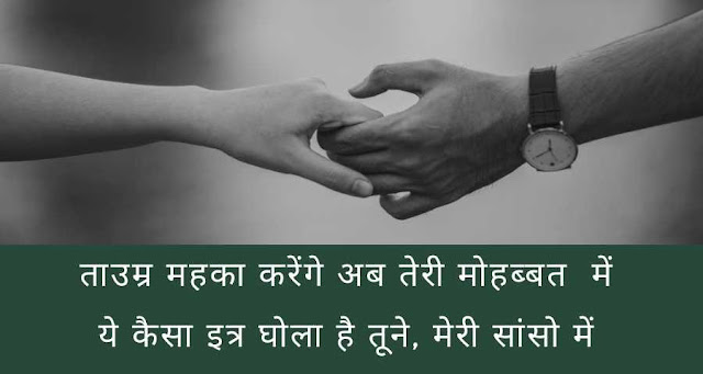 love sataus in hindi