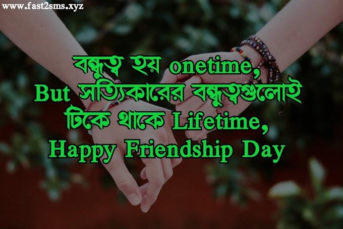 Friendship day bangla sms, kobita images, pics, photos by Fast2smsxyz