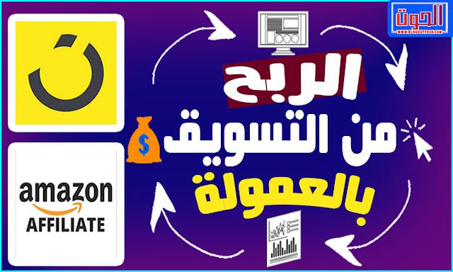 اربح 7800 جنية مصري شهريا من التسويق بالعمولة 2020