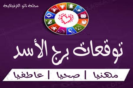 برج الأسد الجمعة 24/7/2020 ، توقعات برج الأسد 24 يوليو 2020 ، الأسد الجمعة 24-7-2020