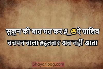 Whatsapp Attitude Shayari Status