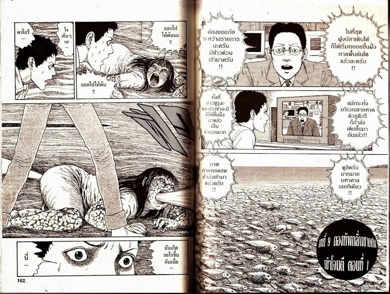 Gyo - หน้า 82