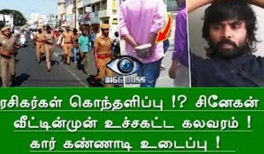 Bigg Boss tamil | Snehan Veedu Thakuthal!