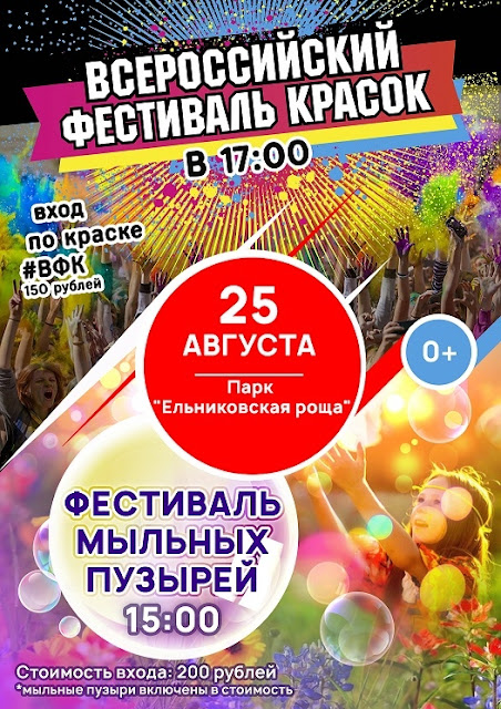 Фестиваль мыльных пузырей Фестиваль красок 25 августа 2019