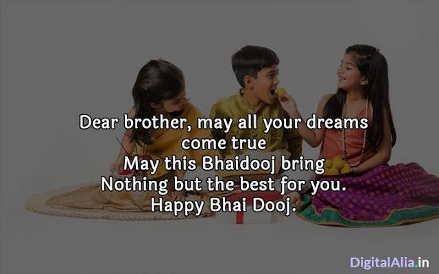happy bhai dooj sms for brother