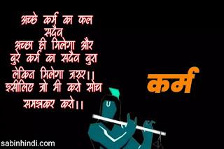 relationship karma quotes in hindi