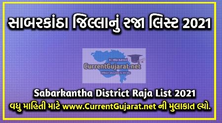 Sabarkantha Raja List 2021 | Sabarkantha District Primary School Raja List Year 2021-22