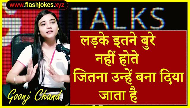 Ladke Itne Bure Nahi Hote Jitna Unhe Bana Diya Jata Hai | Goonj Chand | Poetry