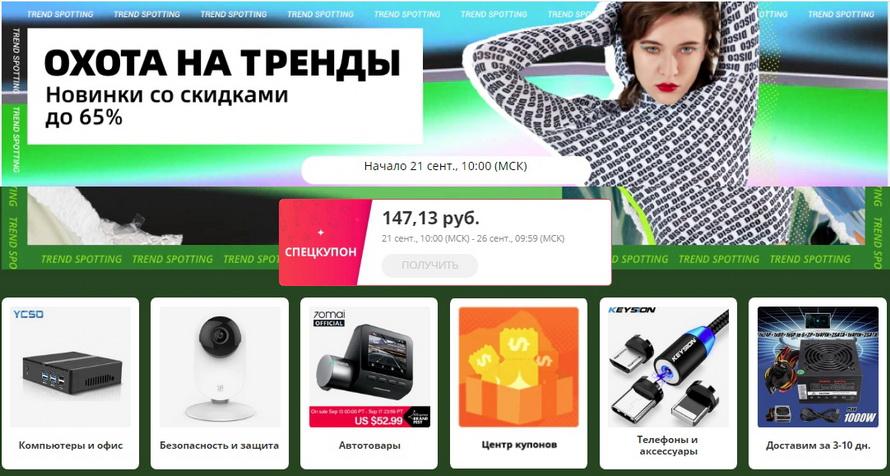 Подборки TechnoPlus CPA Marketing Group из популярных разделов AliExpress (доставка в подарок):