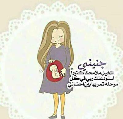 اجمل صور حوامل رائعة ، صورة بنت حامل جميلة للغاية