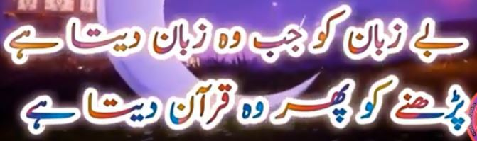 Ramdan Mubarak Status