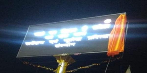 Cinema-chauraha-par-kiya-gaya-LED-screen-ka-udghatan