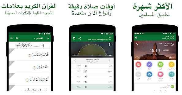 افضل تطبيقات شهر رمضان المبارك 2018 للأندرويد