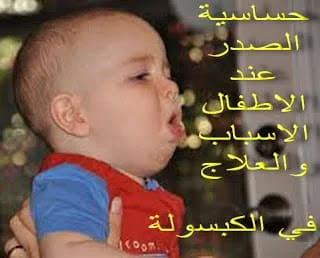 حساسية الصدر عند الأطفال الأسباب والعلاج