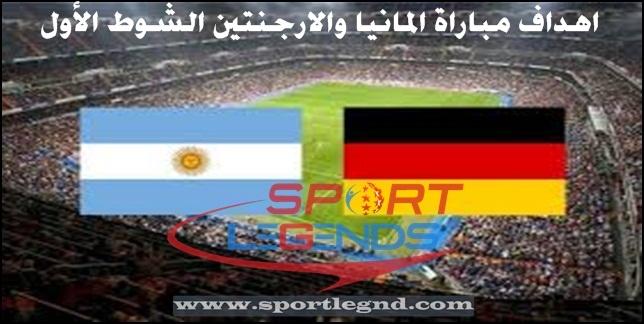 اهداف مباراة المانيا والارجنتين الشوط الأول
