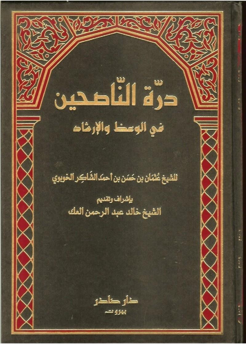 Download Kitab Durratun Nashihin - Pecinta Ulama