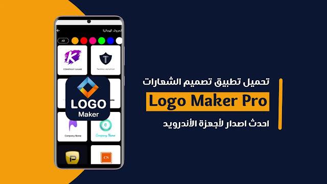 تحميل برنامج Logo Maker Pro 2021 لتصميم شعارات احترافية-أحدث إصدار