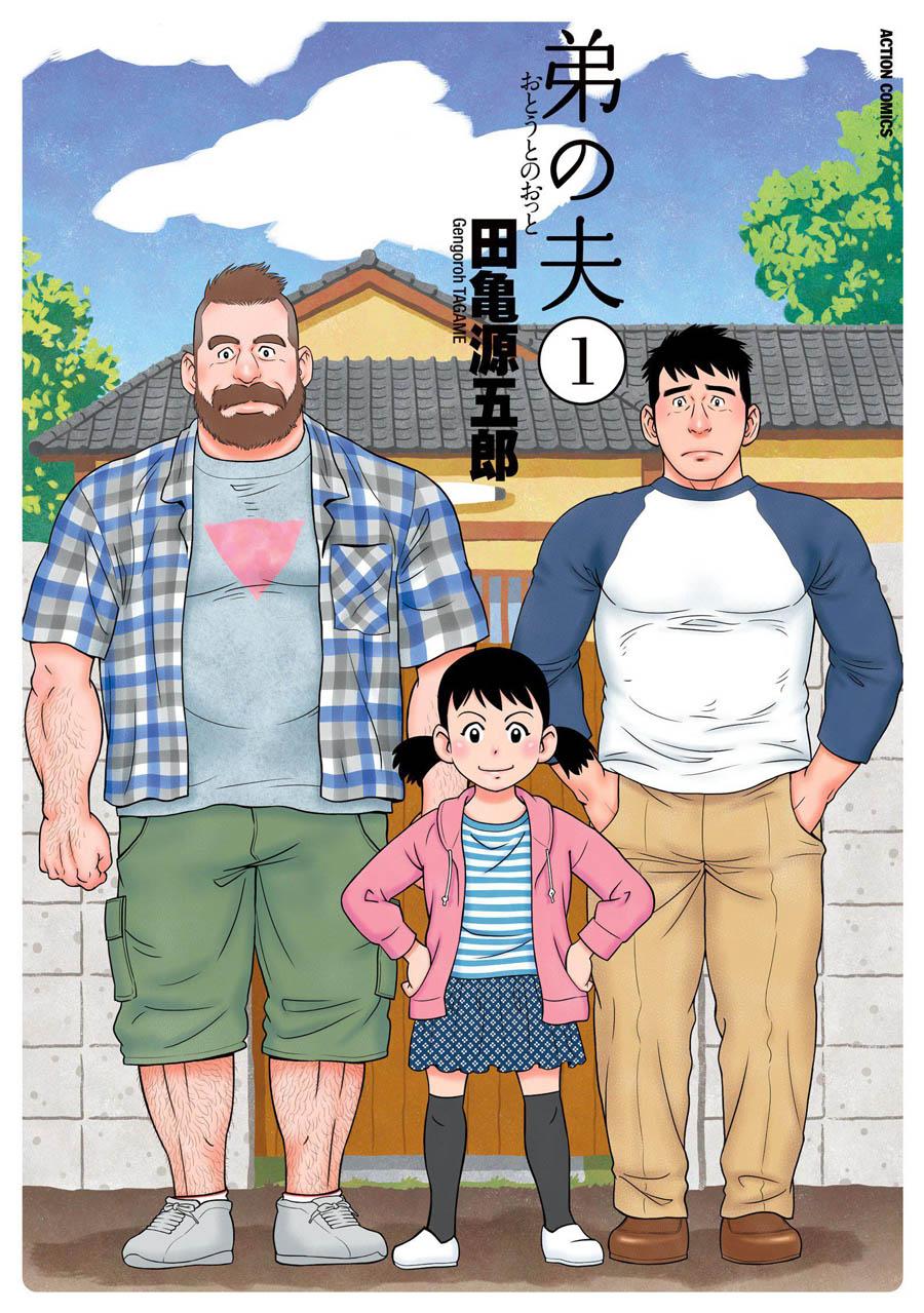 Harvey Awards crea la categoría de 'Mejor Manga'