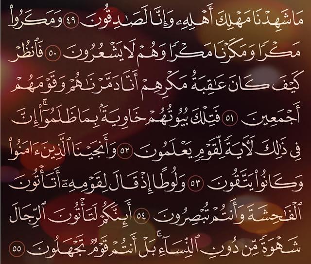 شرح وتفسير سورة النمل surah An-Naml  ( من الآية 45 إلى ألاية 60 )